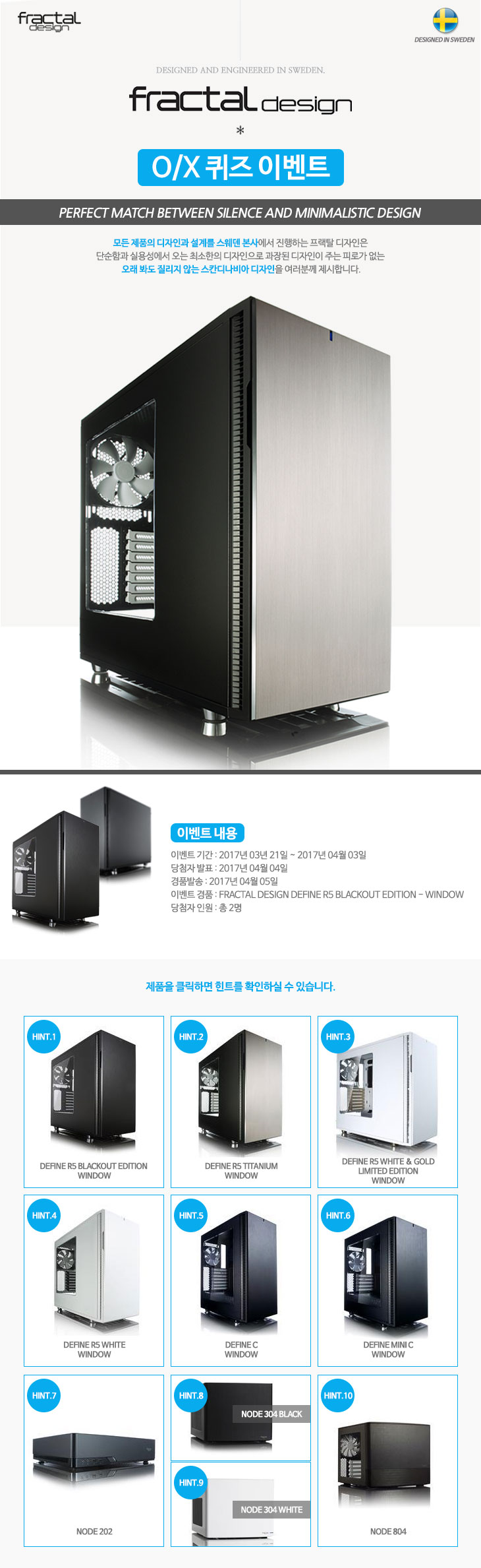 Designed and Engineered in Sweden! Fractal Design OX퀴즈!