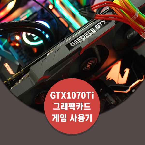 게일 GTX1070 ti 그래픽카드로 오버워치,배틀그라운드 프레임은?