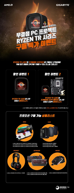 무결점 PC 프로젝트 RYZEN TR시리즈 구매특가 이벤트