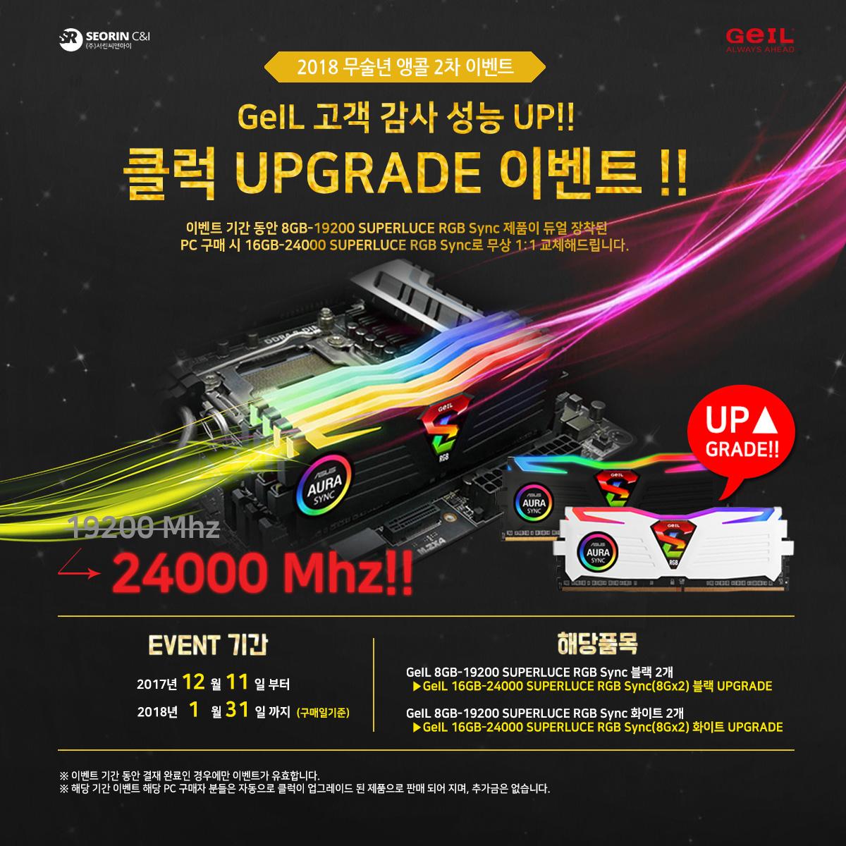 (주)서린씨앤아이 게일 슈퍼루스 RGB Sync PC 고객감사 클럭 업그레이드 이벤트 실시