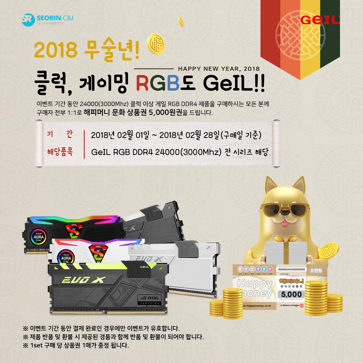 (주)서린씨앤아이 게일 RGB 24000클럭 제품 이상 구매자 상품권 증정 이벤트 실시