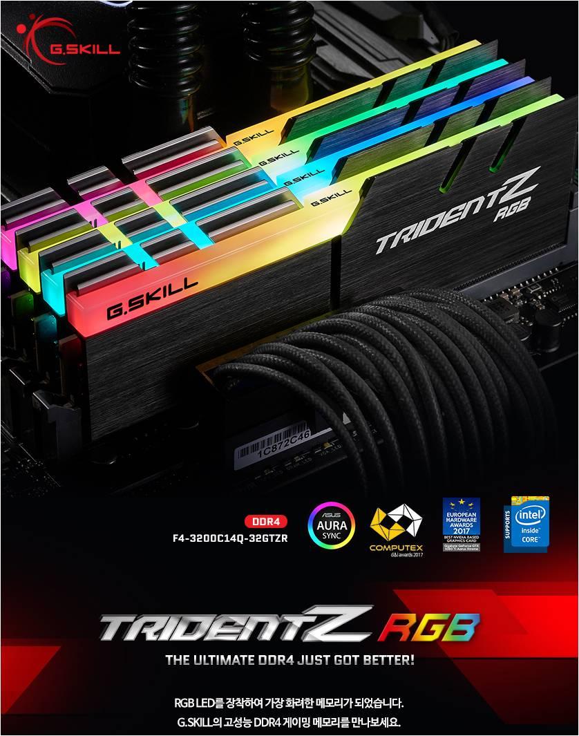 (주)서린씨앤아이 지스킬 트라이던트Z RGB 24000CL14 25600CL14 32G 쿼드킷 출시