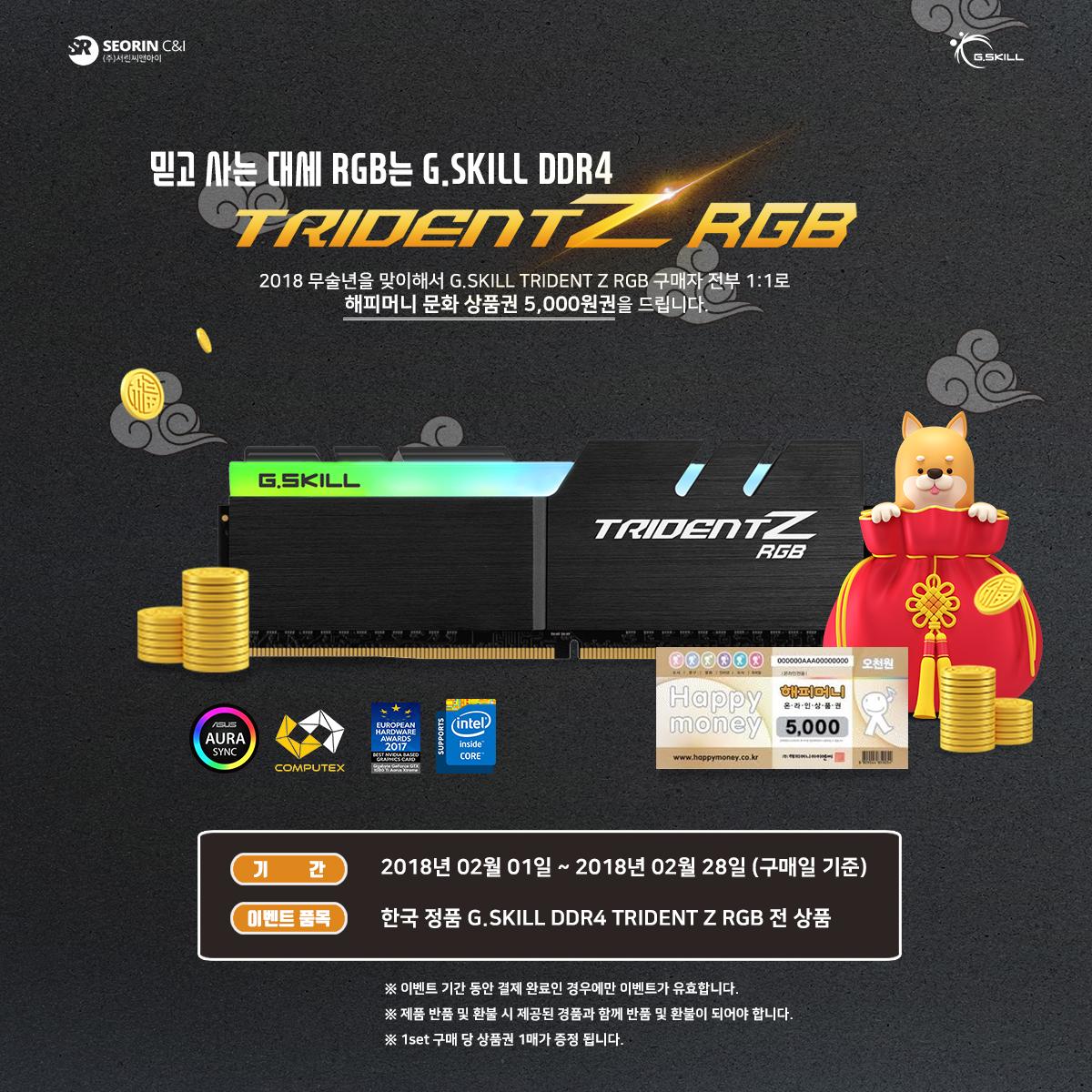 2018 무술년 RGB 대세 메모리 G.SKILL 상품권 증정 이벤트!