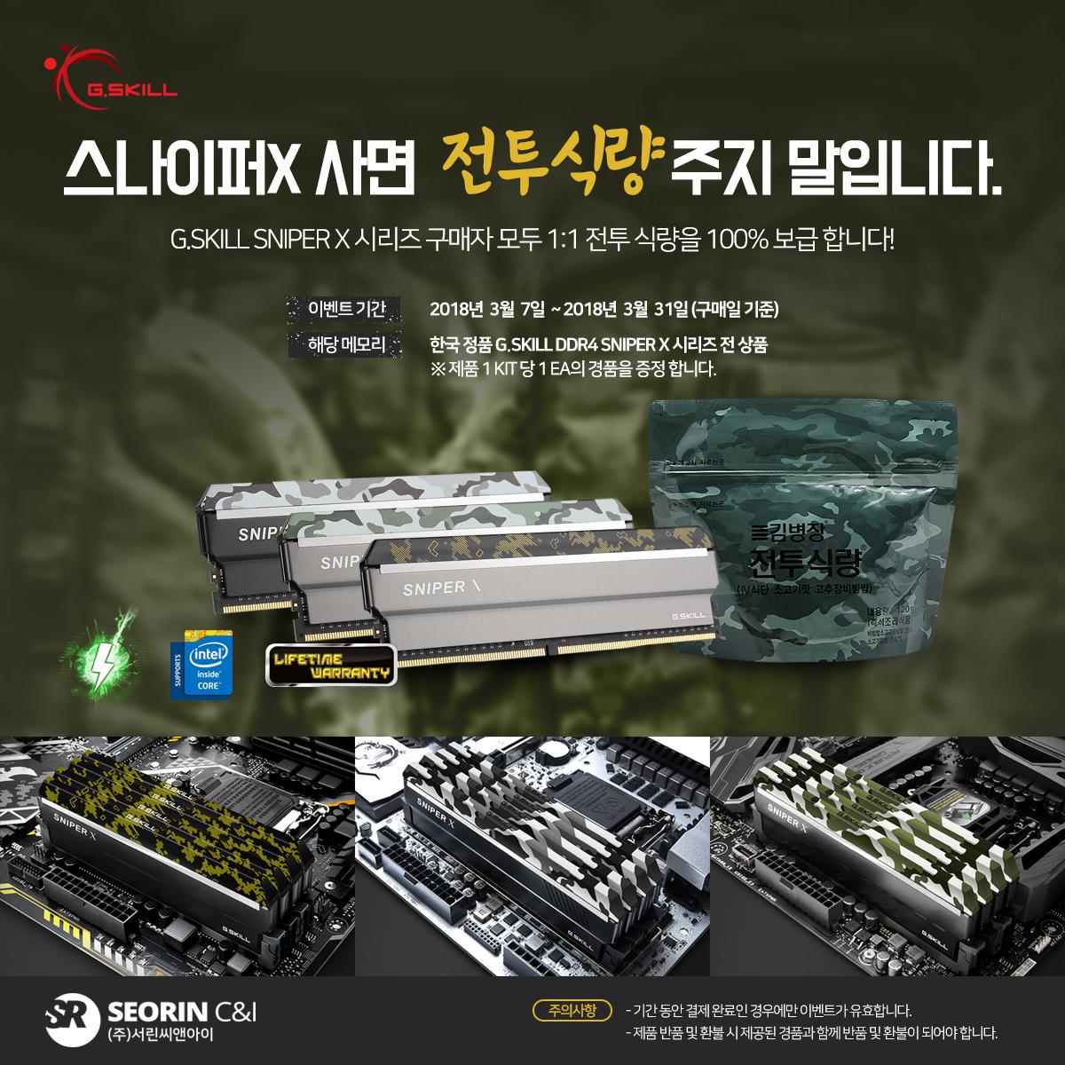 (주)서린씨앤아이 지스킬 카모플라쥬 패턴 스나이퍼 X 구매시 전투식량 증정 이벤트 실시