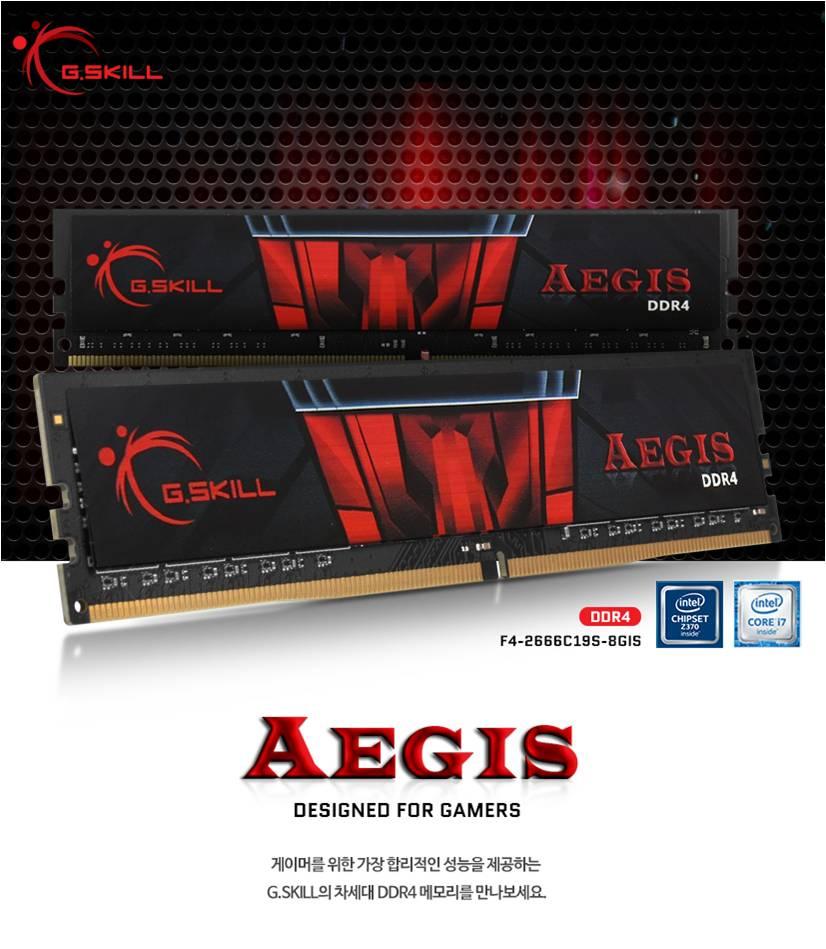 (주)서린씨앤아이 인텔 8세대 코어 프로세서 지원 지스킬 퍼포먼스 AEGIS DDR4 21300 클럭 출시