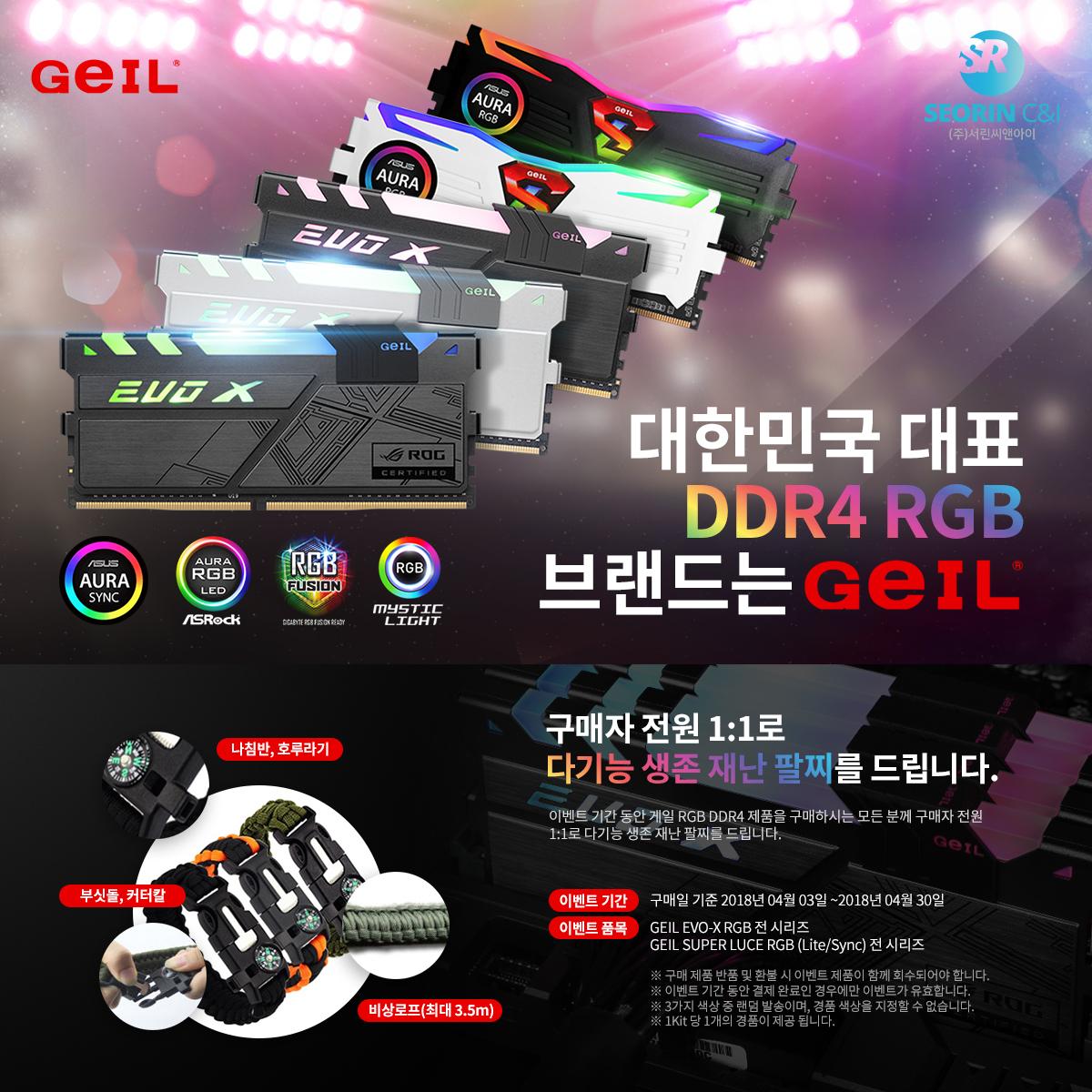 대한민국 대표 DDR4 RGB 브랜드는 GeIL!!!  1:1프로모션!!
