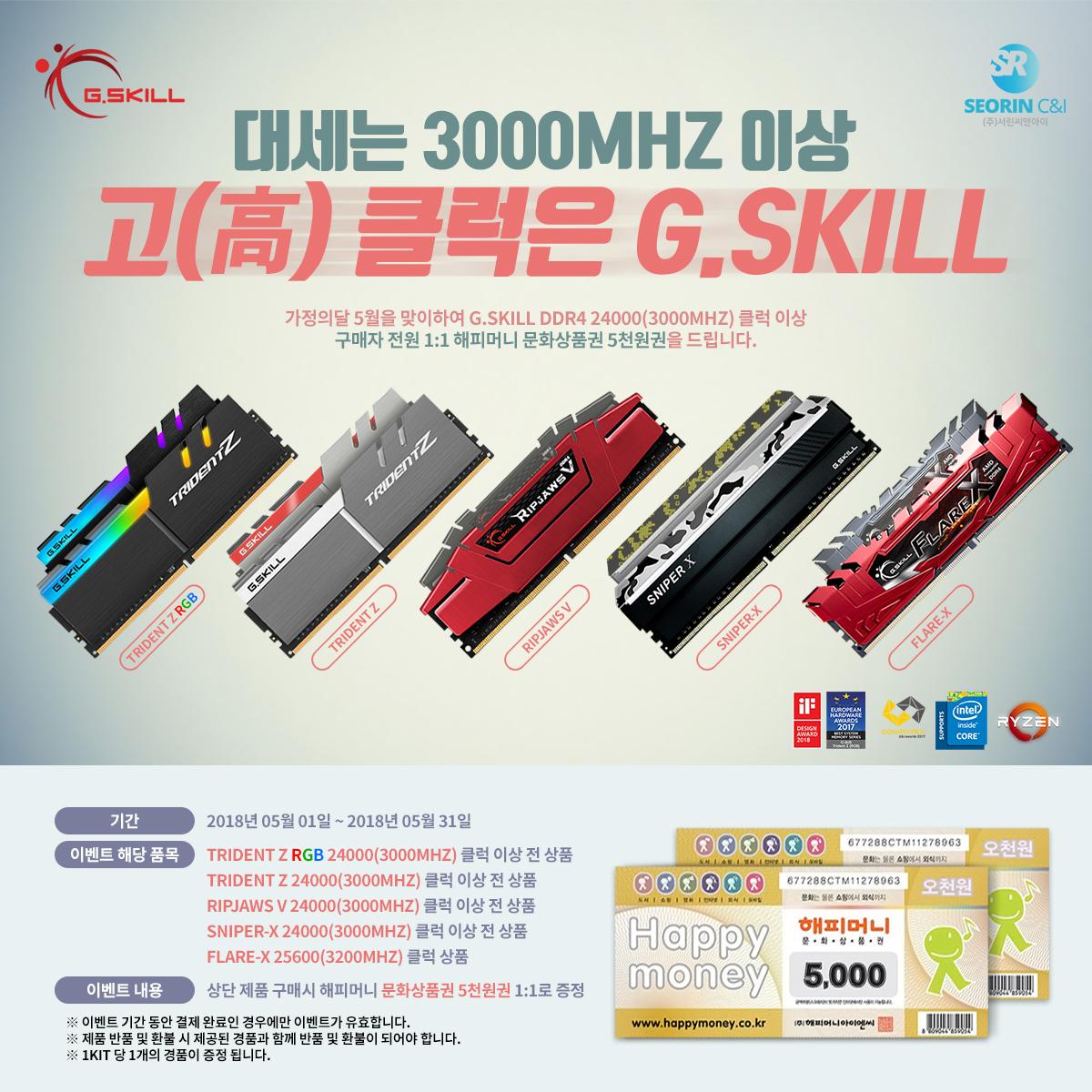 고클럭은 역시 G.skill!! 3000Mhz 이상 전 제품 구매시 1:1 해피머니 상품권 100% 증정!!