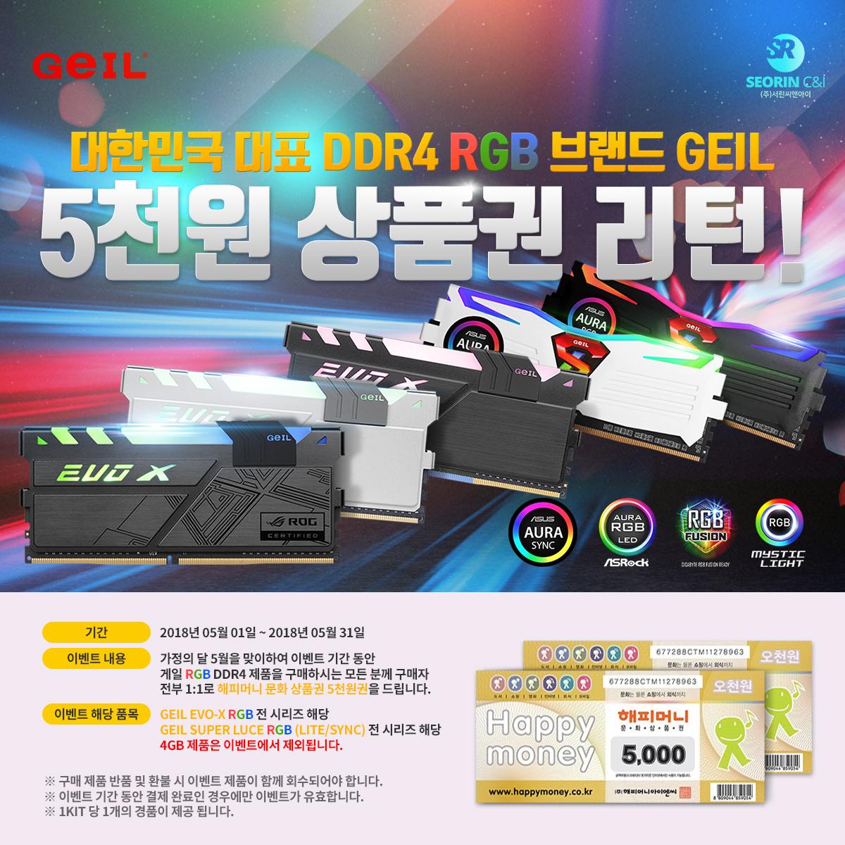(주)서린씨앤아이 게일 DDR4 RGB LED 튜닝 메모리 구매자 해피머니 문화상품권 증정