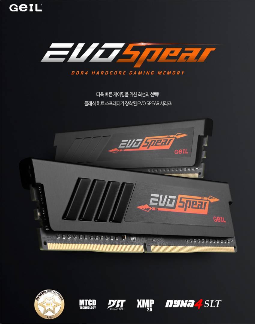 (주)서린씨앤아이 게일사 신제품 LP타입 DDR4 EVO- SPEAR 시리즈 출시