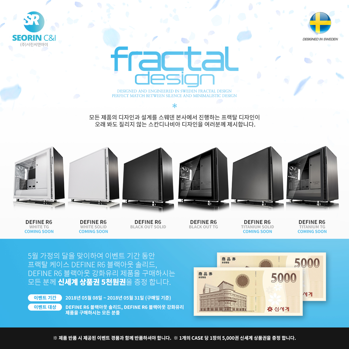 5월 가정의 달 기념! FRACTAL DESIGN R6 블랙아웃 시리즈 구매시 신세계 상품권 5천원권 증정!