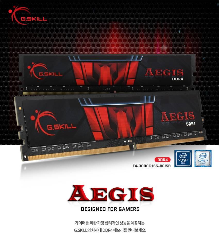 (주)서린씨앤아이 지스킬 게이밍 퍼포먼스 AEGIS DDR4 3000MHZ 시리즈 출시