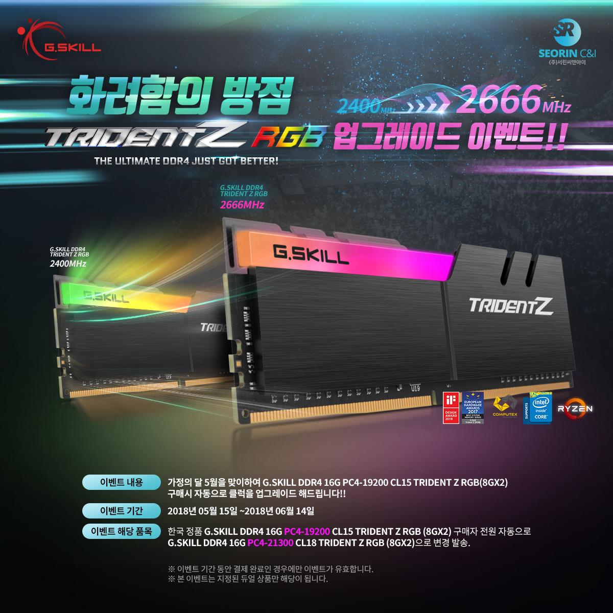 (주)서린씨앤아이 지스킬TRIDRNT Z RGB 2400MHZ구매시 2666MHZ업그레이드