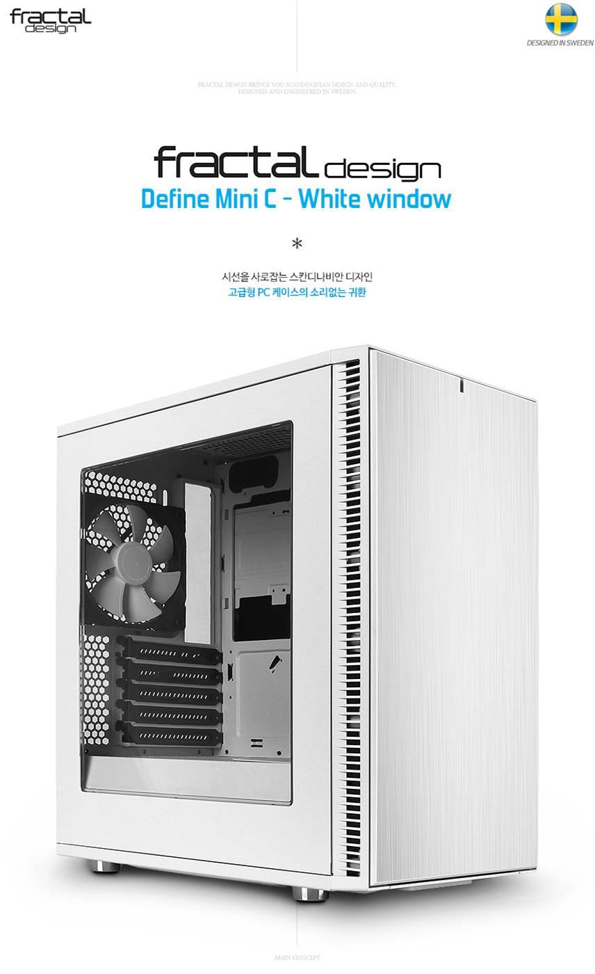 (주)서린씨앤아이 스웨덴 브랜드 프렉탈디자인 디파인 미니C 화이트 시리즈 출시
