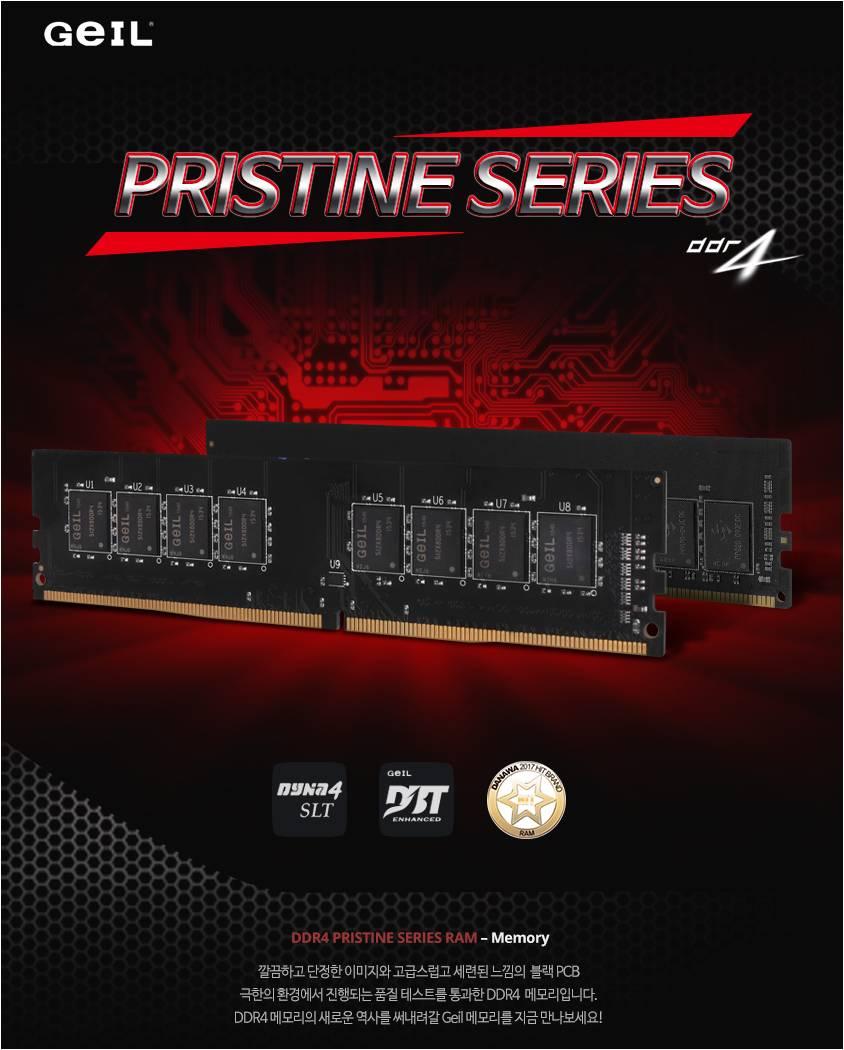 (주)서린씨앤아이 게일사의 보급형 시리즈 프리스틴 2666MHZ 클럭 런칭