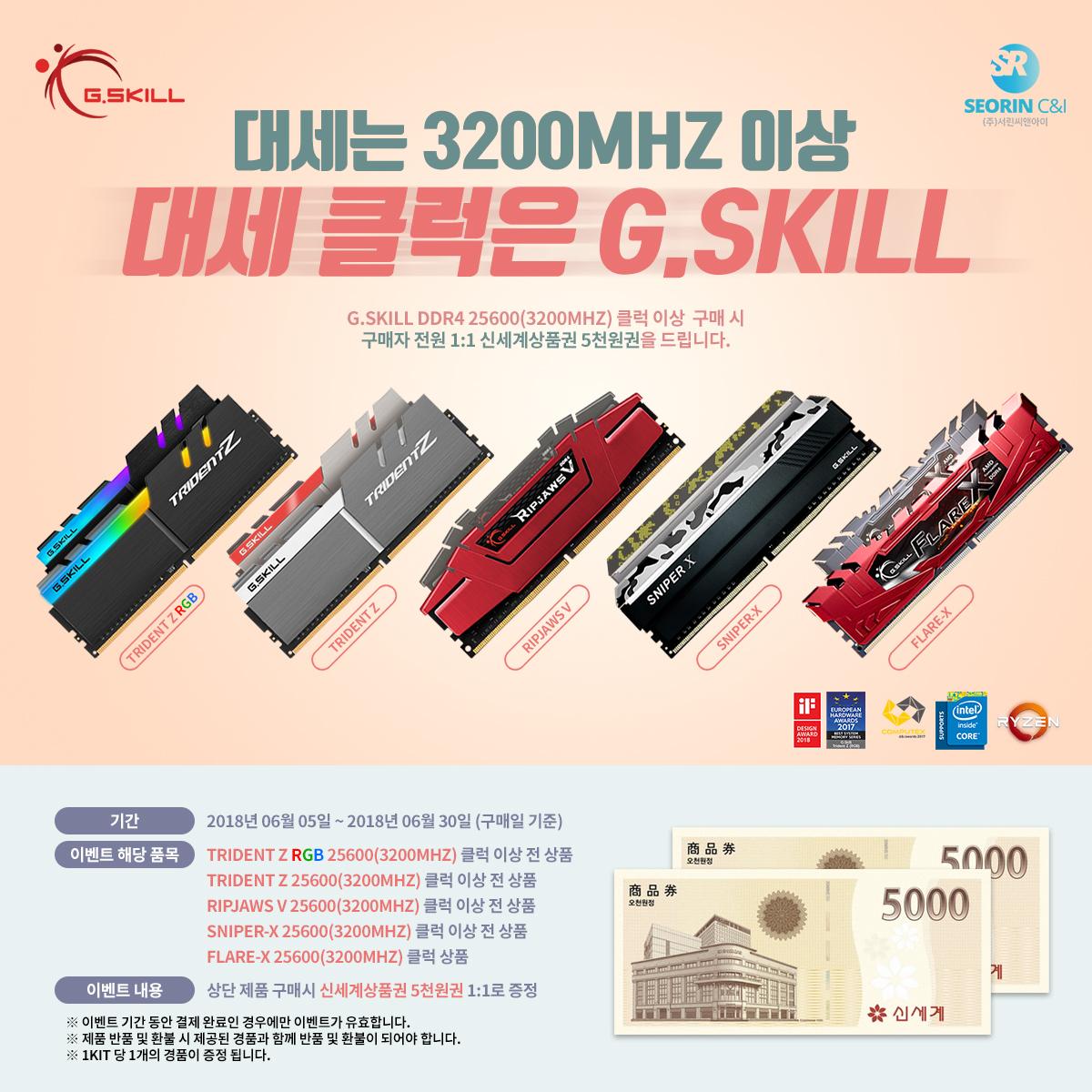 고클럭 메모리 3200MHZ이상은 역시 지스킬!! 신세계 상품권 100% 증정!