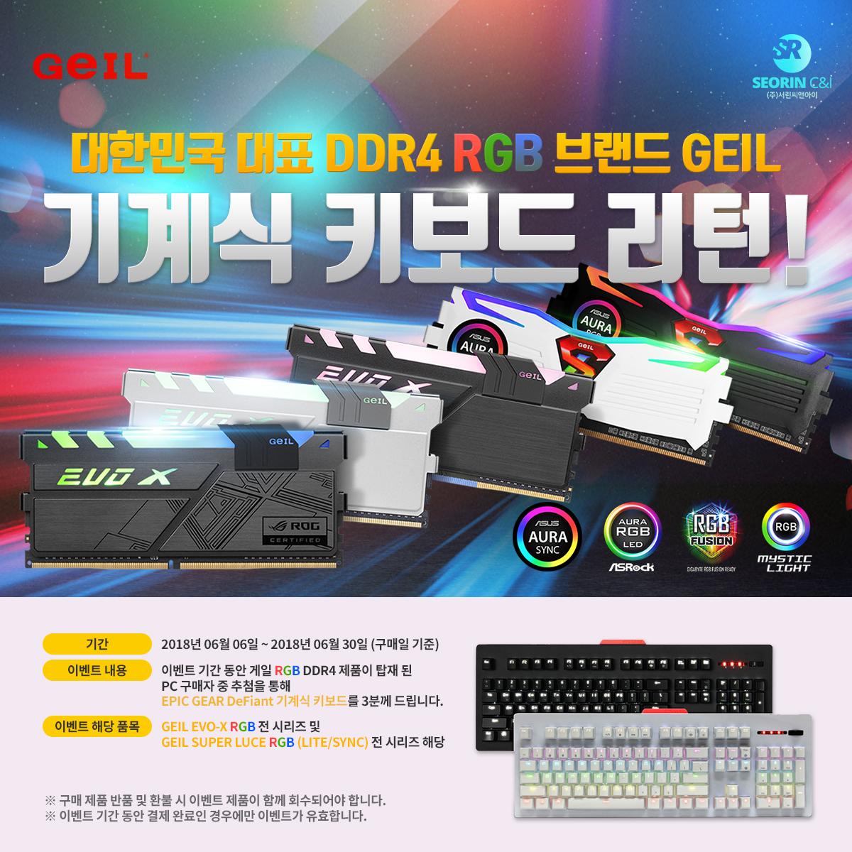 게일 RGB DDR4 탑재 PC 구매자 중 추첨을 통해 에픽기어 기계식 키보드 증정!!
