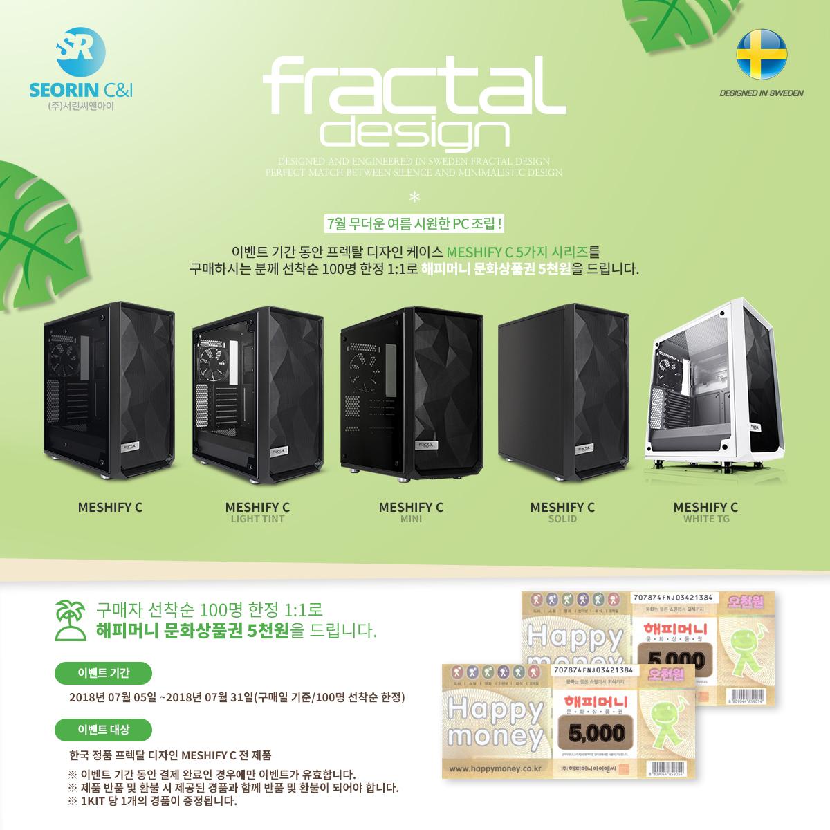 (주)서린씨앤아이 프렉탈디자인 Meshify C 시리즈 5종 구매자 100명 해피머니 상품권 증정 이벤트!