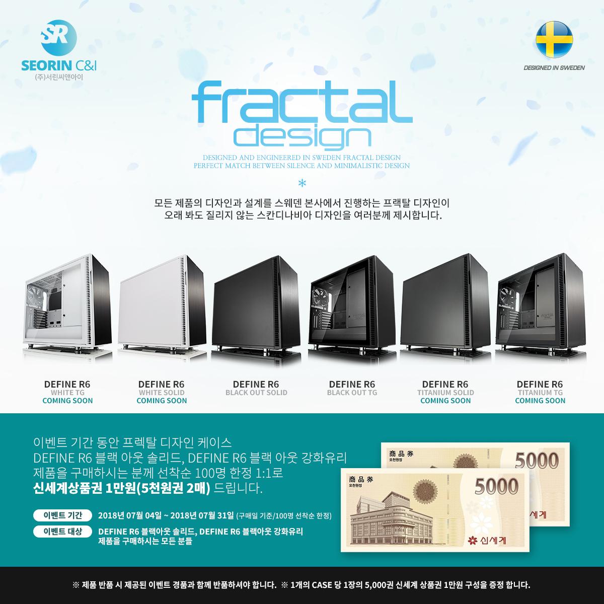 7월 프렉탈디자인 R6 블랙아웃 시리즈 구매자 대상 100명 선착순 신세계 상품권 1만원권 증정!!