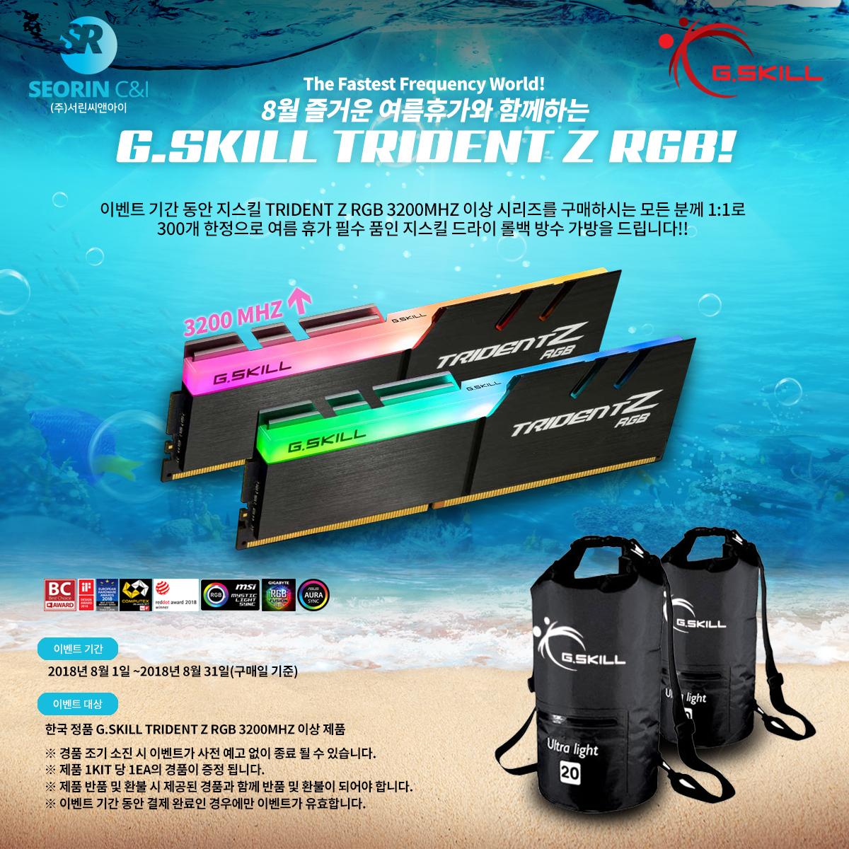 8월 즐거운 여름 G.SKILL TRIDENT Z RGB 3200MHZ 이상 구매 시 드라이롤백방수가방 증정