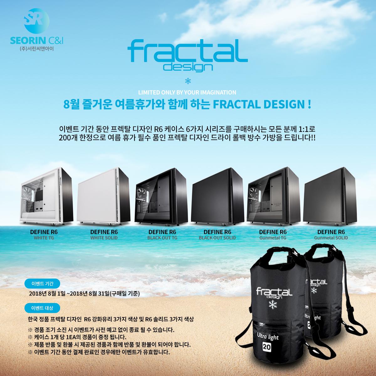 8월 즐거운 여름 휴가와 함께하는 DEFINE R6 구매시 200개 한정 드라이 롤백 방수가방 증정!