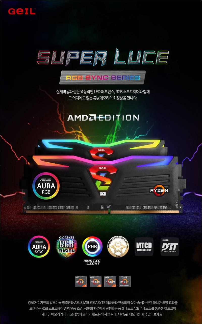 (주)서린씨앤아이 GeIL 슈퍼루스 RGB Sync AMD 에디션 시리즈 출시