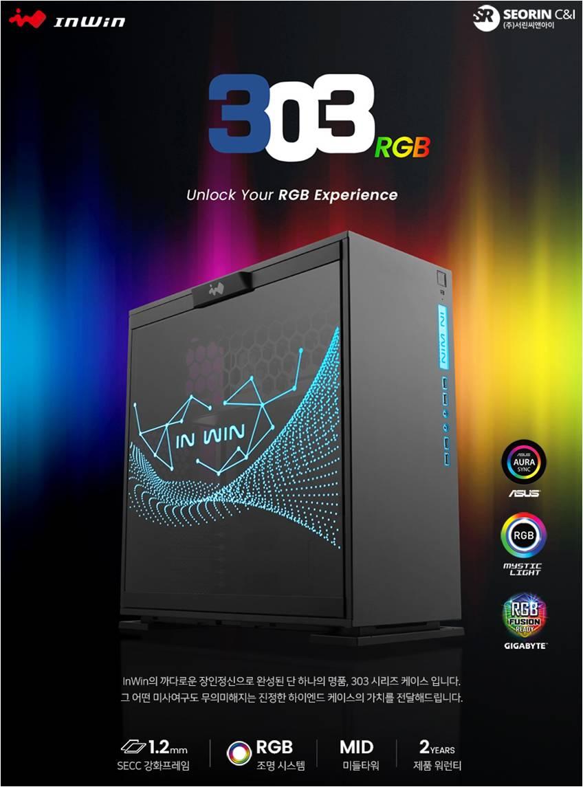 (주)서린씨앤아이 디자인 및 게이밍 PC 컴포넌트 브랜드 InWin 303RGB 시리즈 출시
