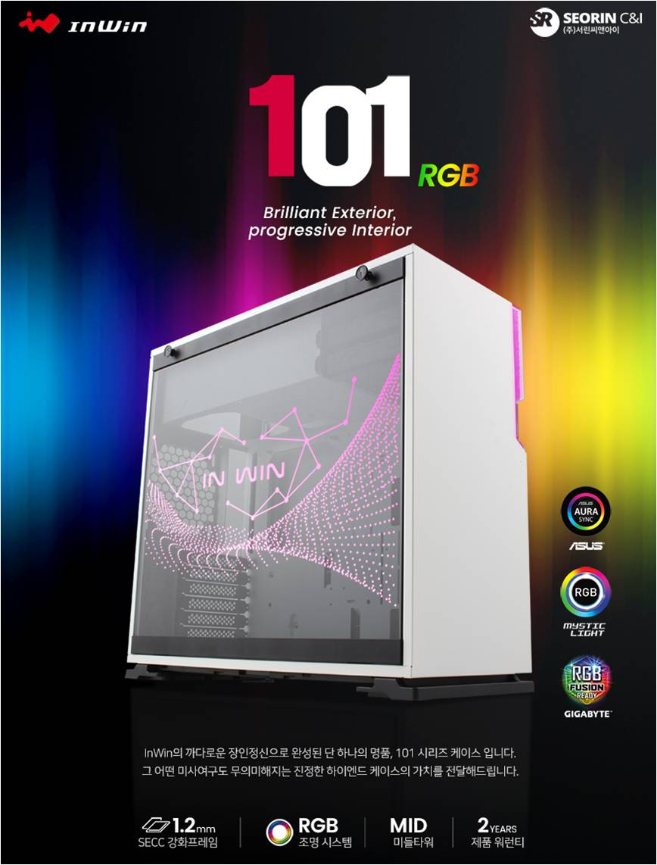 (주)서린씨앤아이 디자인 및 게이밍 PC 컴포넌트 브랜드 InWin 101RGB 시리즈 출시