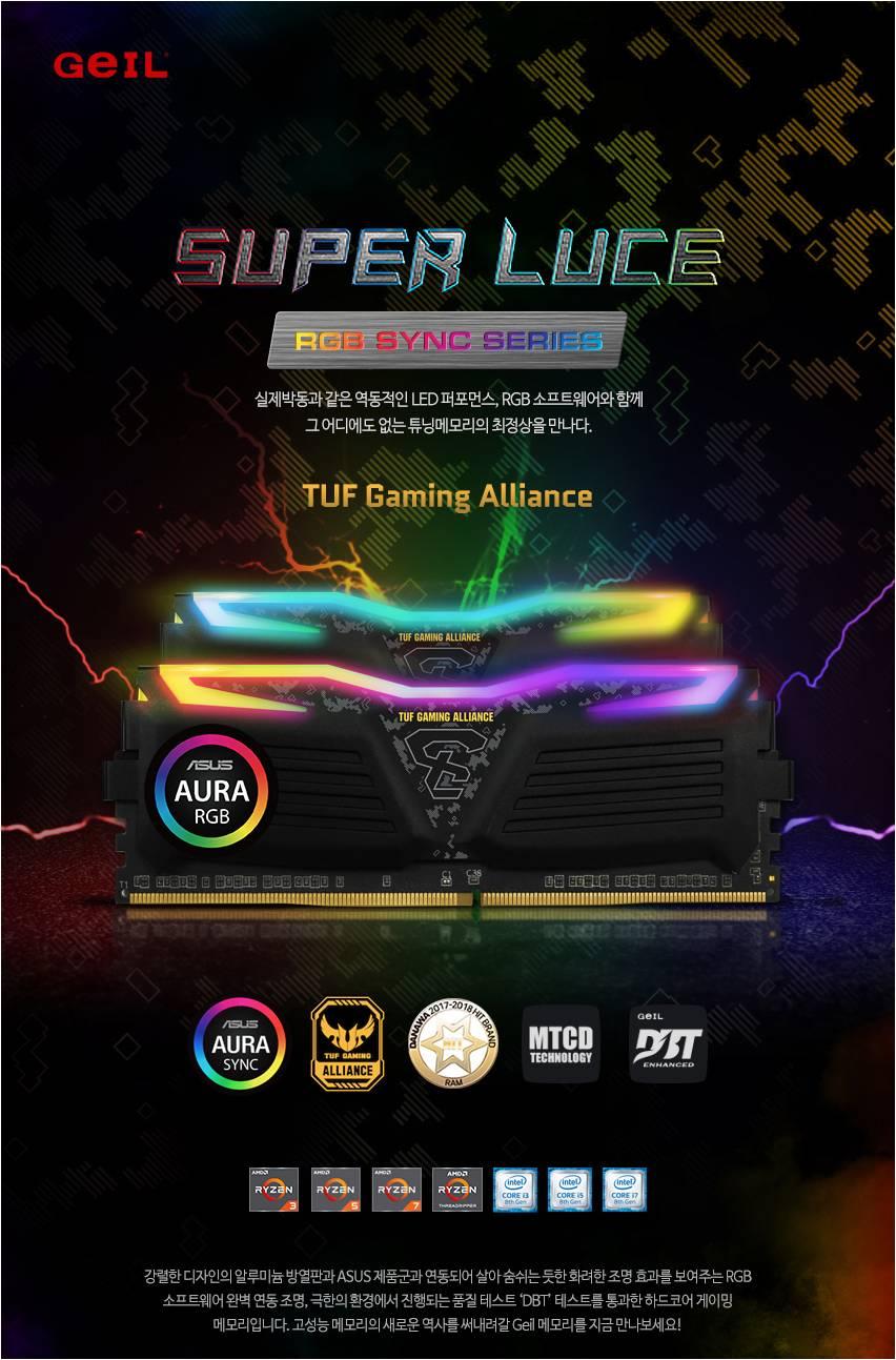 (주)서린씨앤아이 GeIL 슈퍼루스 RGB Sync TUF 시리즈 제품 출시