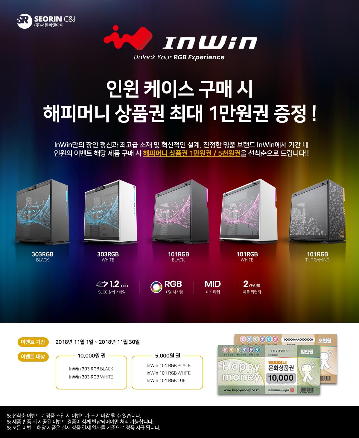 인윈 지정 PC케이스 제품 구매 시 해피머니 상품권 최대 1만원권 증정 이벤트!