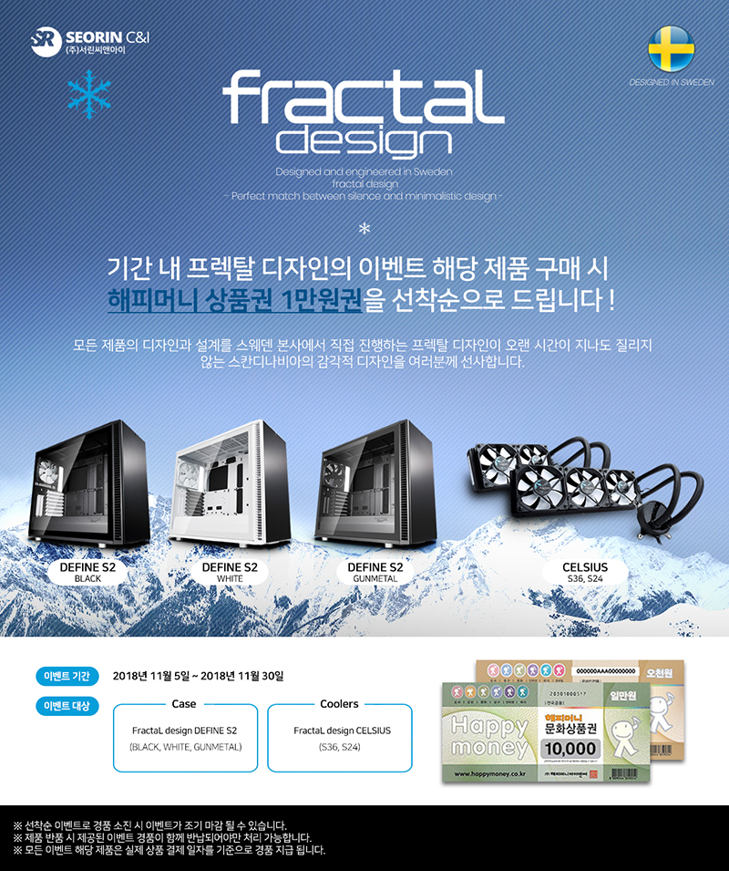 프렉탈 디자인 지정 제품 구매 시 해피머니 상품권 1만원권 증정 이벤트!