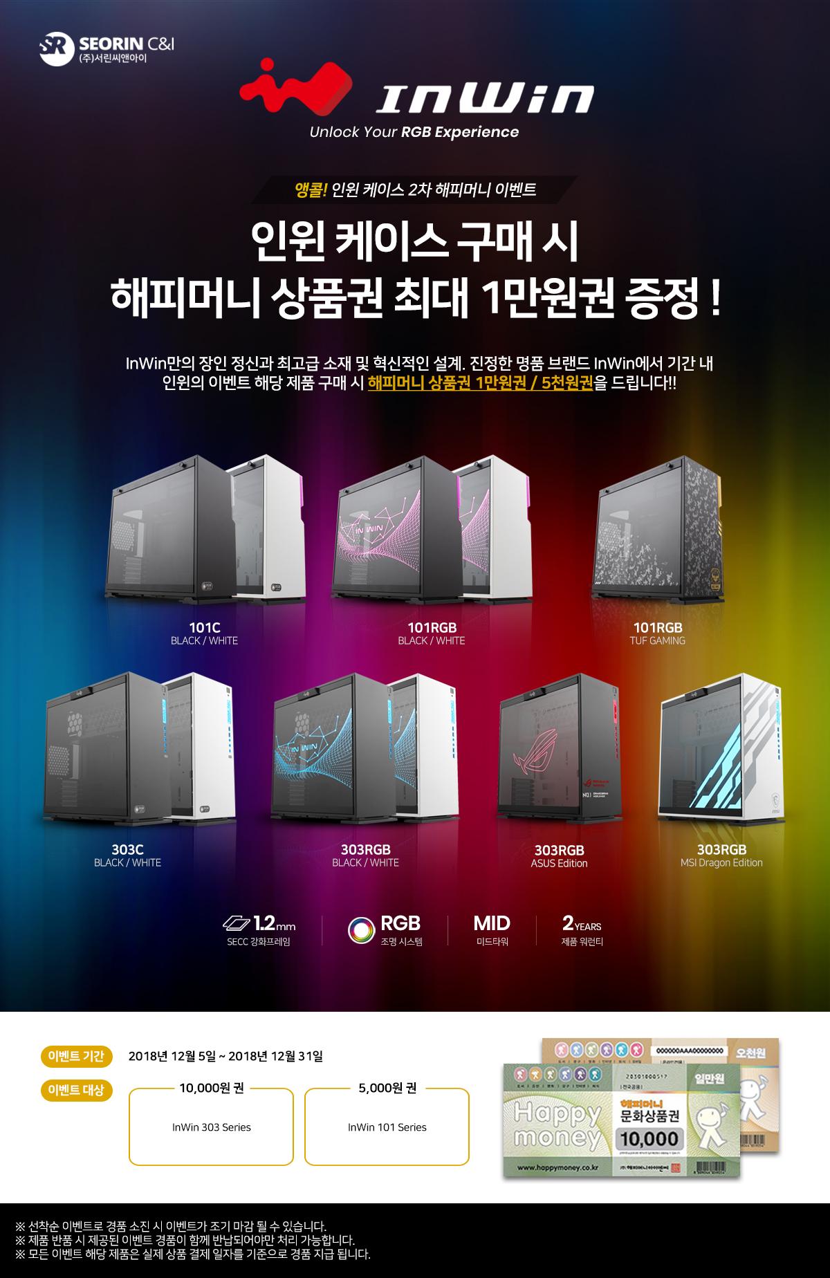 인윈 PC케이스 구매자 대상 해피머니 상품권 1:1 증정 이벤트 !!