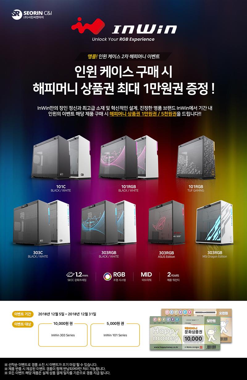 서린씨앤아이, 인윈 PC 케이스 구매자 상품권 증정 이벤트 진행