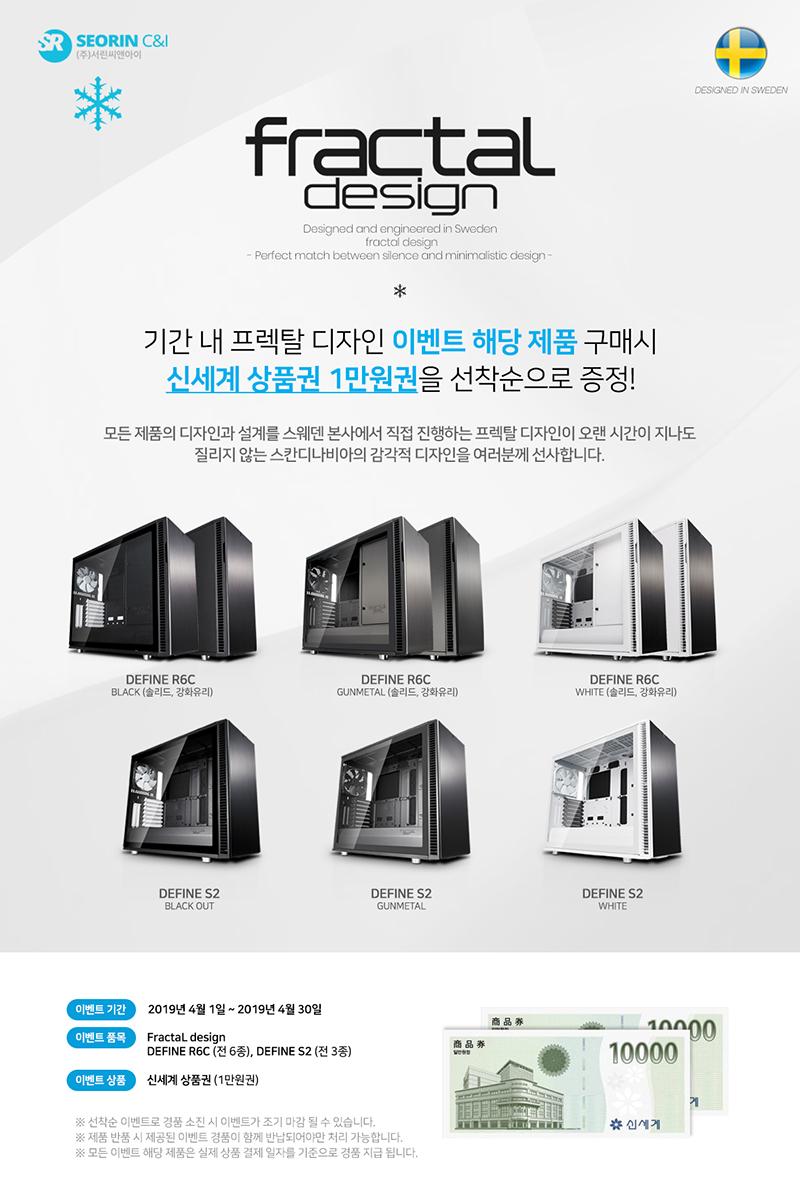 서린씨앤아이, 프렉탈디자인 지정 PC케이스 구매시 신세계 상품권 증정 이벤트 실시