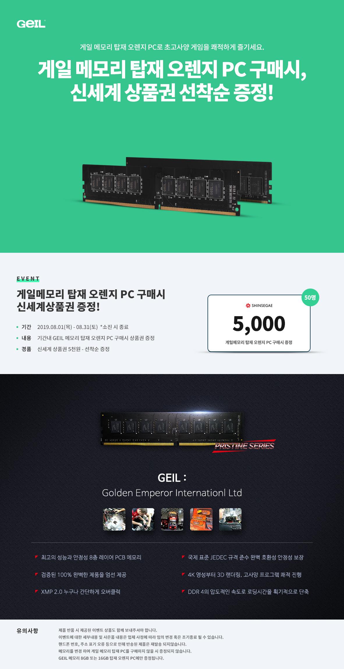 GEIL 프리스틴 메모리 탑재 오렌지PC 구매 시 신세계 상품권 1:1 증정 이벤트!