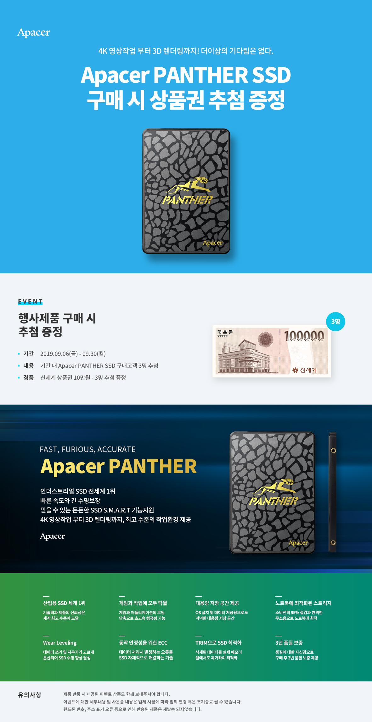 APACER AS340 SSD 시리즈 구매자 대상 추첨 신세계 상품권 증정 이벤트!