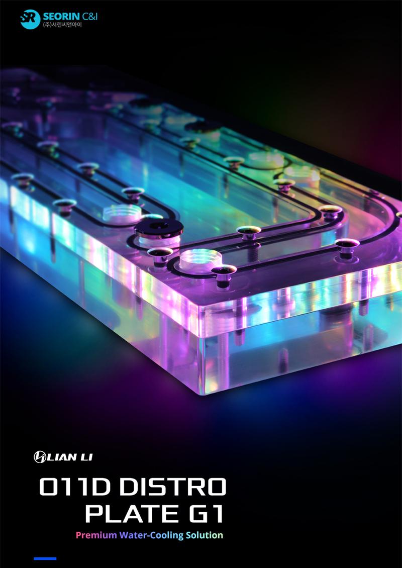서린씨앤아이, 리안리 PC-O11 다이나믹 시리즈 전용 커스텀 수랭킷 디스트로 플레이트 공식 출시