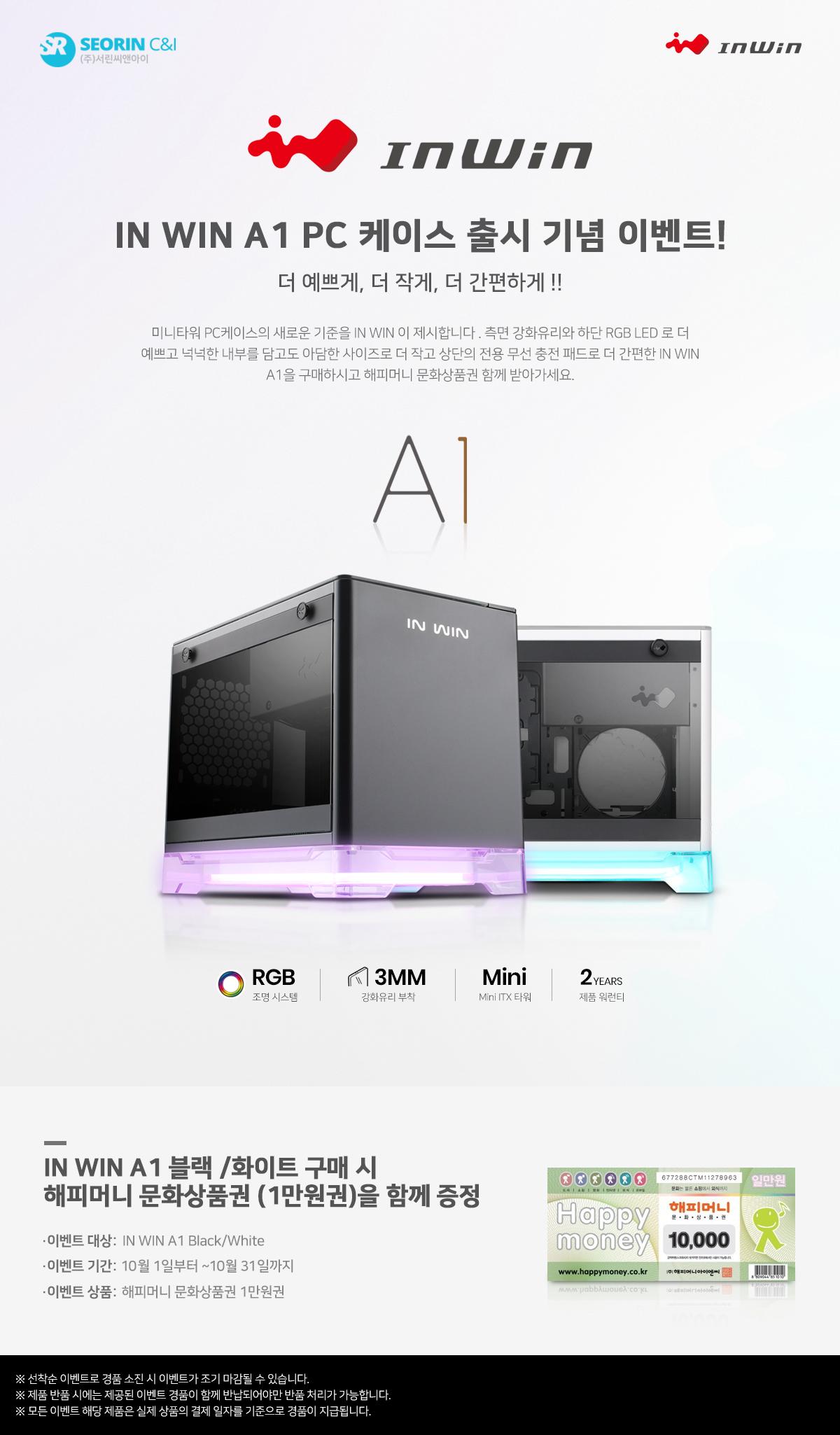더 예쁘게, 더 작게, 더 간편하게 !! 인윈 A1 PC 케이스 출시 기념 이벤트 !!
