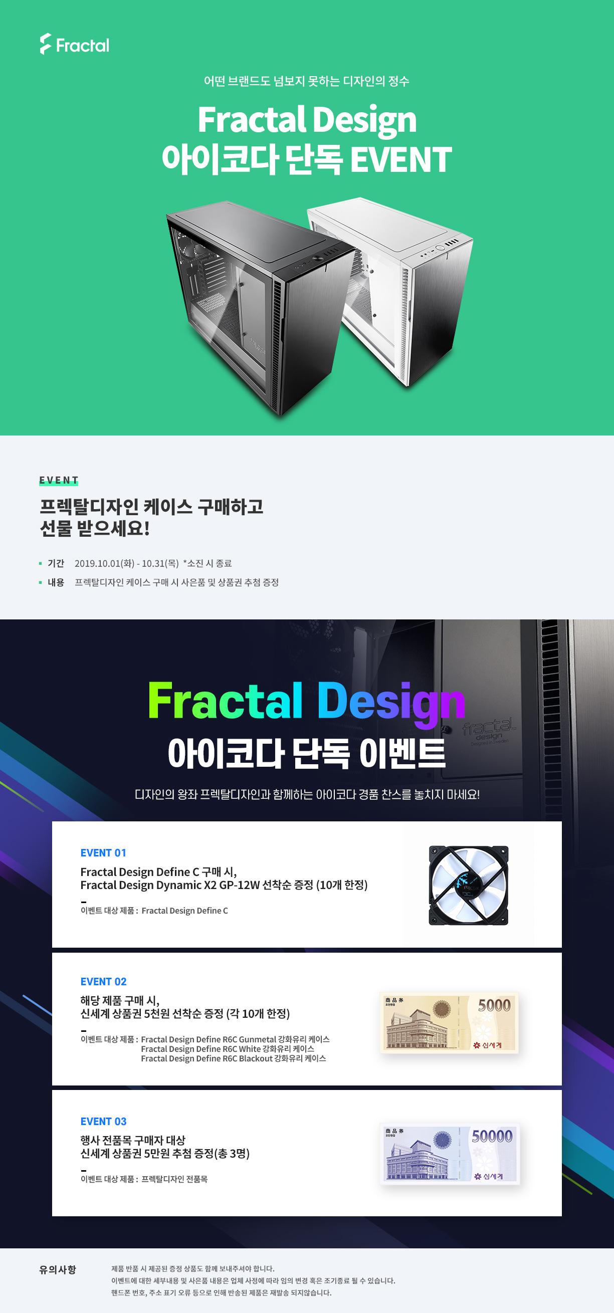 프렉탈디자인의 정수 !! 지정 PC케이스 시리즈 구매시 사은품 증정, 아이코다 단독 이벤트 !!