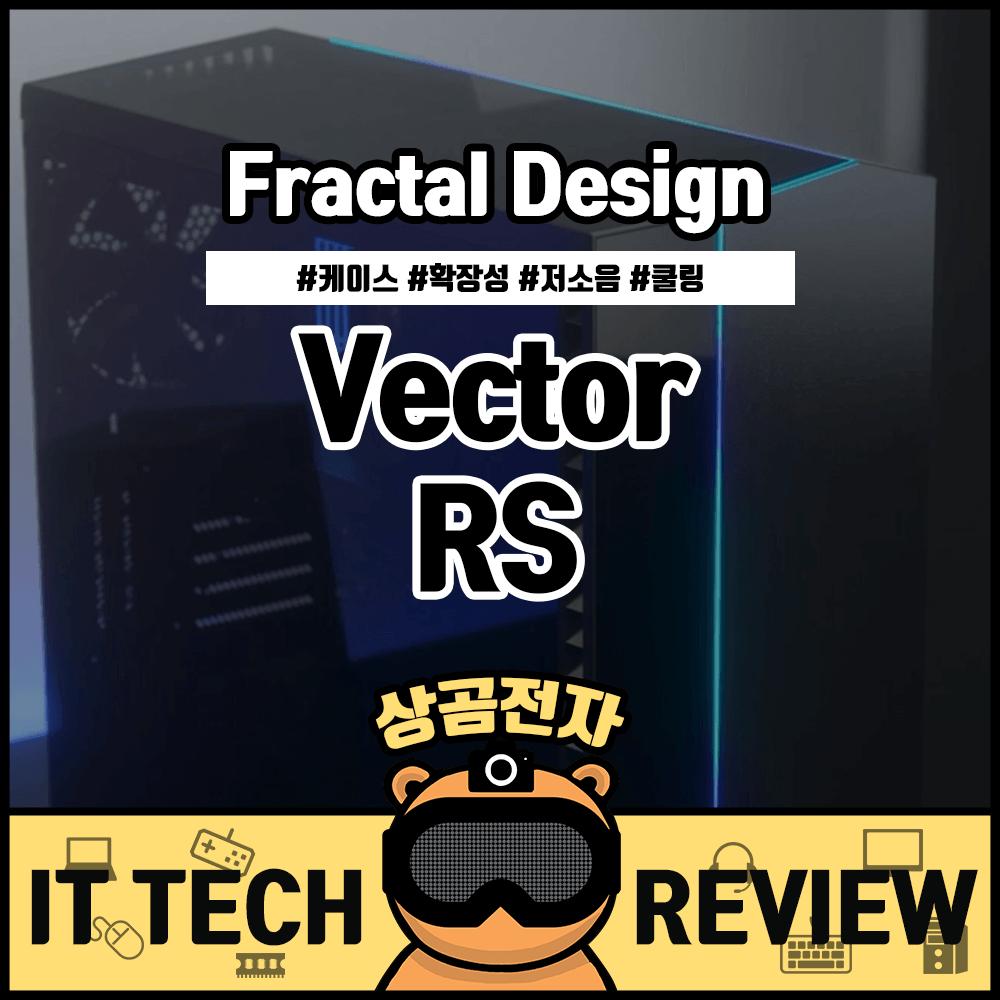 프렉탈디자인 Vector RS Dark 강화유리 케이스