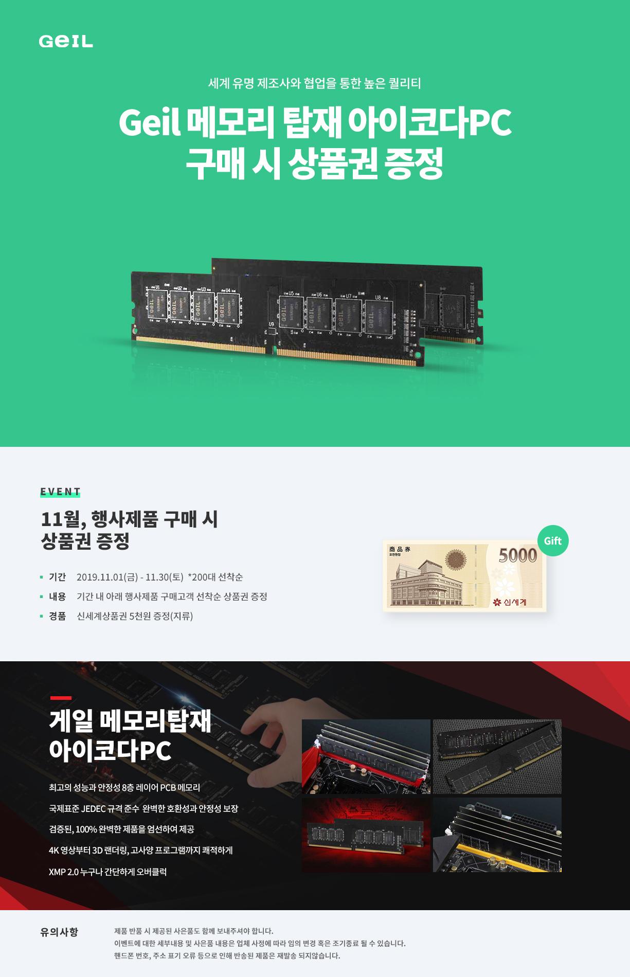 게일 메모리가 탑재된 아이코다 완제PC 구매시 신세계 상품권 증정 이벤트!