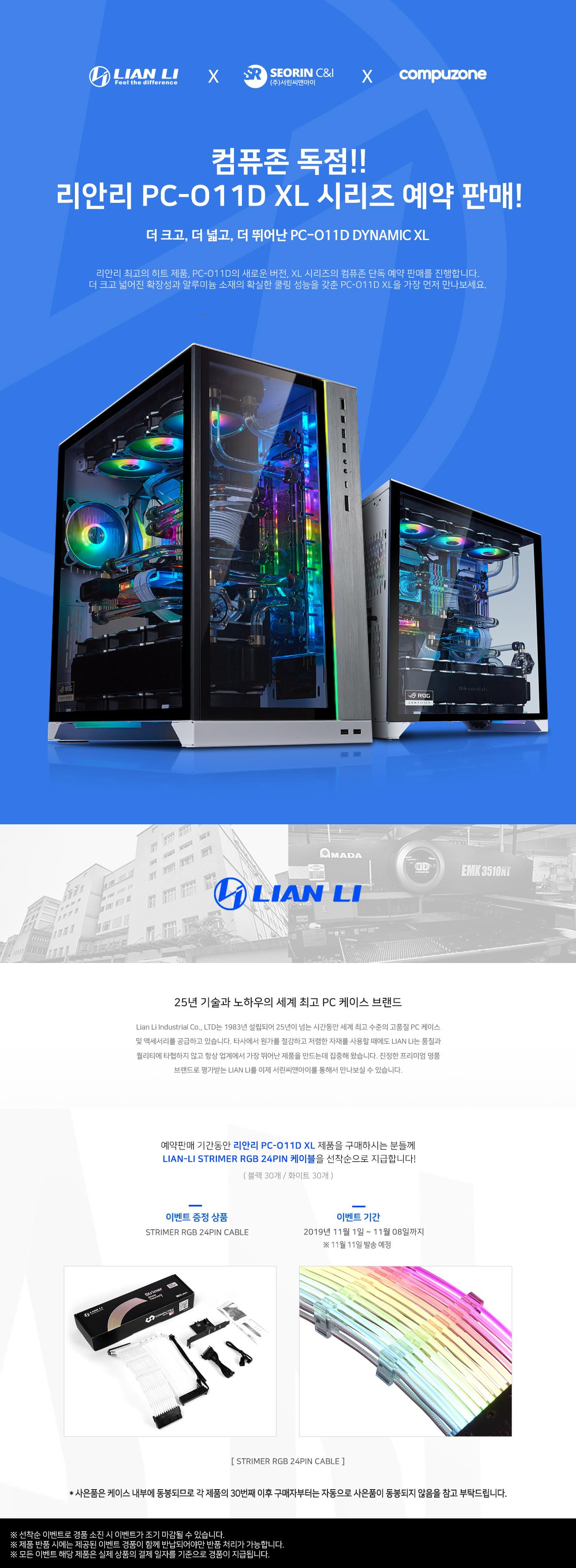 컴퓨존 단독! 리안리 PC-O11D XL 예약판매 이벤트 !!