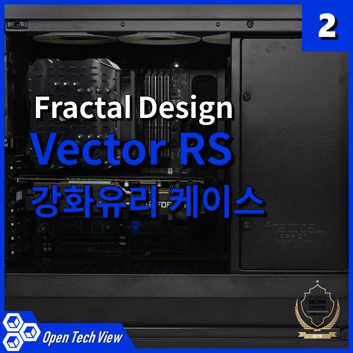 프렉탈 디자인 Vector RS 강화유리 케이스 활용 리뷰