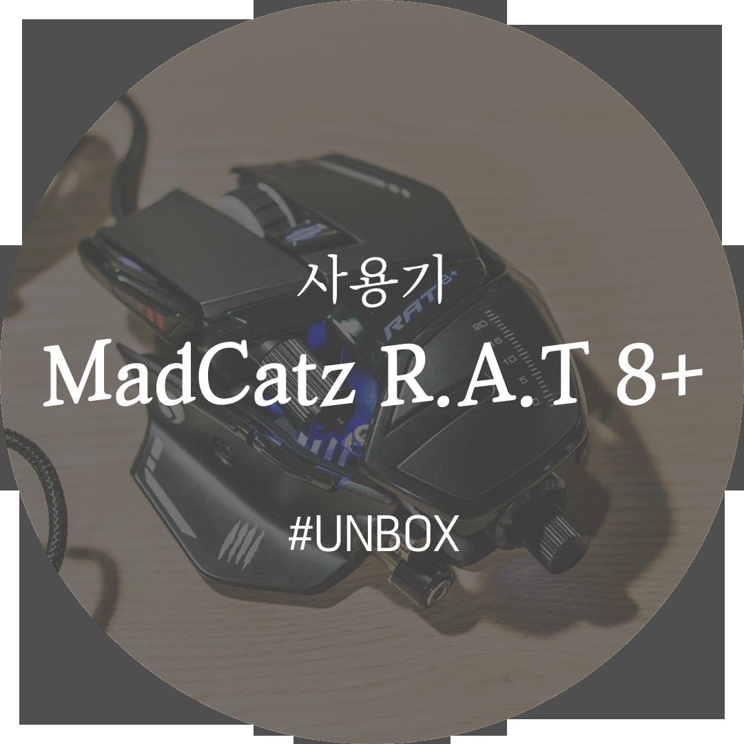 커스터마이즈 최강자의 화려한 귀환, MadCatz(매드캣츠) R.A.T 8 Plus 둘러보기