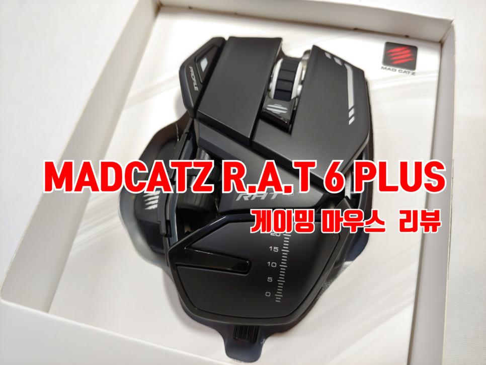 매드캣츠 MADCATZ R.A.T 6 PLUS 게이밍 마우스 리뷰