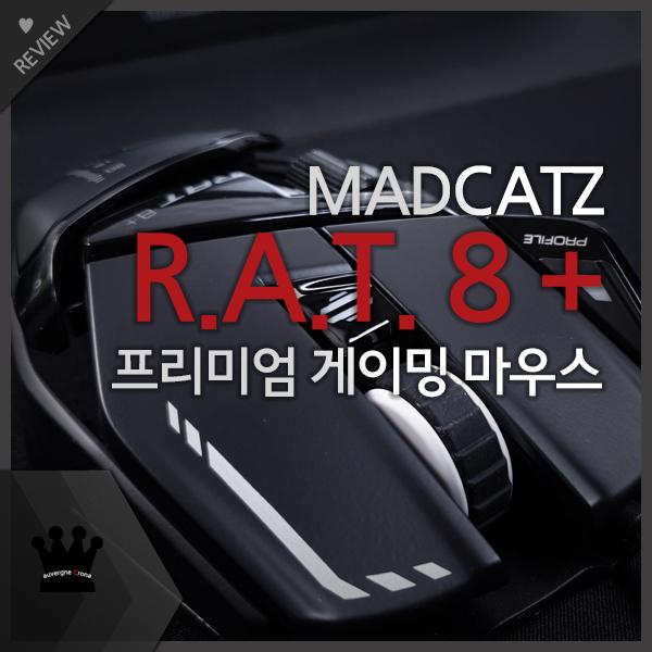 커스터마이징이 가능한 프리미엄 게이밍 마우스! 매드캣츠 MadCatz R.A.T 8+ 리뷰!