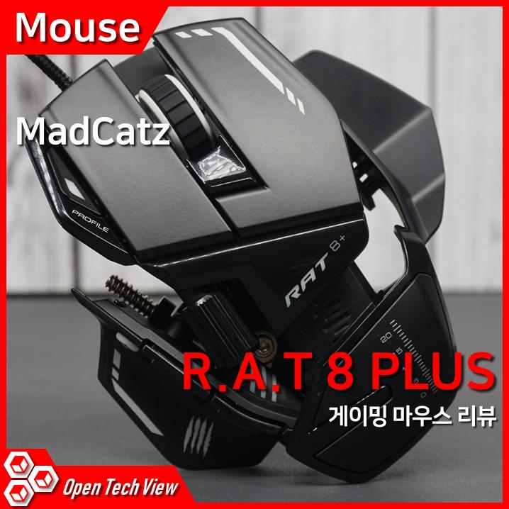 MadCatz R.A.T 8 PLUS 리뷰