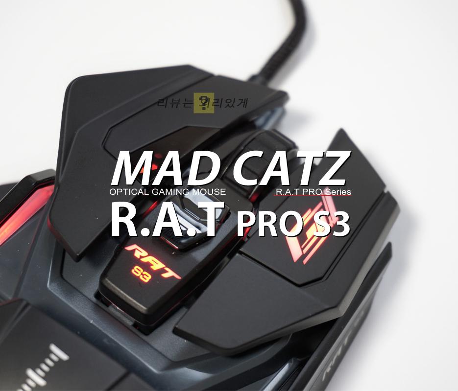 매드캣츠 MadCatz R.A.T PRO S3 체험단 사용기