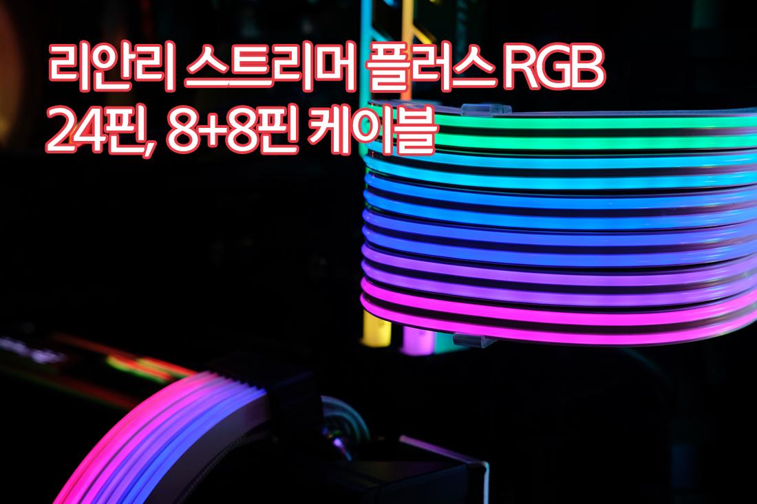 리안리 스트리머 플러스(STRIMER PLUS) RGB 24핀, 8핀 케이블 리뷰