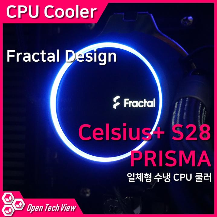 프렉탈 디자인 Celsius+ S28 Prisma 수냉 CPU쿨러 리뷰