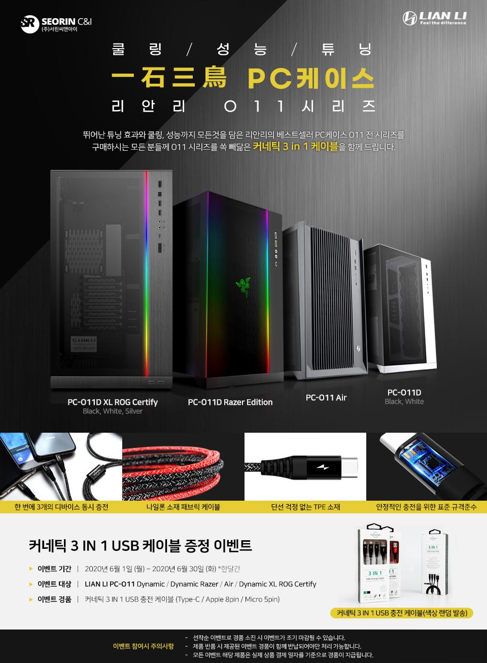 리안리 O11 시리즈 구매자 대상 커네틱 3 in 1 케이블 무상 증정, 일석삼조 이벤트 !!